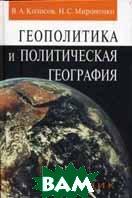 Геополитика и политическая география. 2-е издание  Мироненко В.А. купить