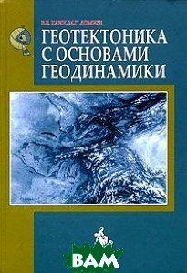 Геотектоника с основами геодинамики. 2-е издание