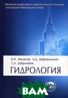 Гидрология  Михайлов В.Н., Добровольский А.Д., Добролюбов С.А. купить