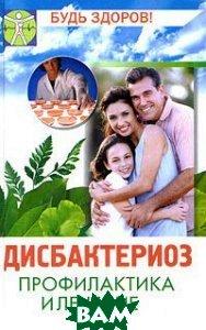 Дисбактериоз: профилактика и лечение  Бецкой А.С. купить