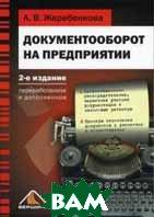 Документооборот на предприятии. 2-е издание  Жеребенкова А.В. купить