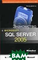 Знакомство с MS SQL Server 2005   купить