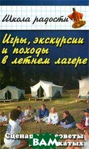Игры, экскурсии и походы в летнем лагере: Сценарии и советы для вожатых  Руденко В.И. купить