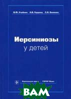 Иерсиниозы у детей  Учайкин В.Ф. купить