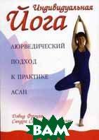 Индивидуальная Йога. Аюведический подход к практике асан  Фроули Д., Козак С.С. купить