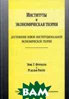 Институты и экономическая теория: Достижения новой институциональной экономической теории  Фуруботн Э.Г. купить