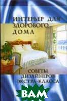 Интерьер для здорового дома  Куприсов Н. купить