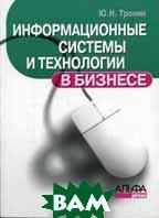 Информационные системы и технологии в бизнесе  Тронин Ю.Н. купить