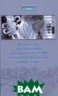 Искусство презентации и общения со СМИ в фармацевтической индустрии  Лидстоун Д. купить