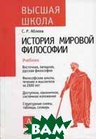 История мировой философии  Аблеев С.Р купить