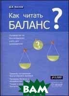 Как читать баланс?  Кислов Д.В.  купить