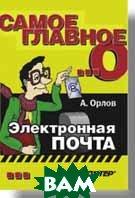 Самое главное о… Электронная почта   Орлов А. А. купить