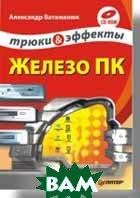 Железо ПК. Трюки и эффекты (+CD)   Ватаманюк А. И. купить