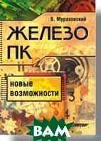 Железо ПК. Новые возможности   Мураховский В. И. купить