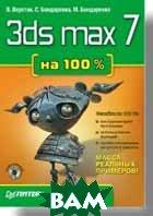 3ds max 7 на 100 % (+CD)   Верстак В. А., Бондаренко С. В., Бондаренко М. Ю купить