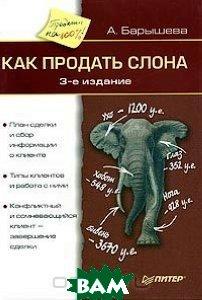 Как продать слона? 3-е издание  Барышева А. В. купить