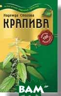 Крапива против 100 болезней   Стогова Н. купить