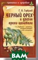 Черный орех и другие орехи-целители   Гарбузов Г.А. купить