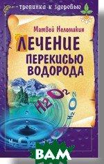 Лечение перекисью водорода   Кедрова М. Е. купить