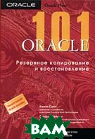 Oracle 101. ��������� ����������� � �������������� / Oracle backup and recovery 101  �. ����, �. ������ / Kenny Smith, Stephan Haisley ������