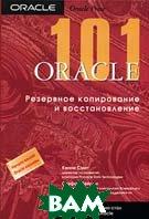 Oracle 101. Резервное копирование и восстановление / Oracle backup and recovery 101  К. Смит, С. Хейсли / Kenny Smith, Stephan Haisley купить
