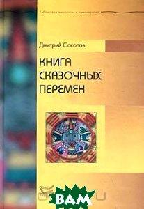 Книга сказочных перемен  Д.  Соколов купить