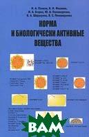 Корма и биологически активные вещества  Н. А. Попков, В. И. Фисинин, И. А. Егоров купить