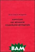 Коррупция как механизм социальной деградации  Карасев В.И., Голик Ю.В.  купить