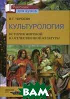 Культурология: История мировой и отечественной культуры  Торосян В.Г. купить