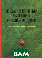 Лекарственные растения в каждом доме. 2-е издание  Меньшикова З.А. купить