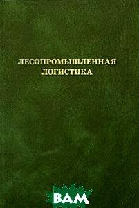 Лесопромышленная логистика  Салминен Э.О. купить