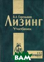 Лизинг. 2-е издание  Горемыкин В.А. купить