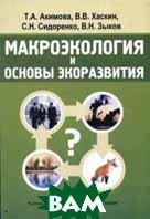 Макроэкология и основы экоразвития  Акимова Т.А. купить