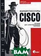 Маршрутизаторы Cisco 2-е издание  Димарцио Д. Ф. купить