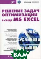 ������� ����� ����������� � ����� MS Excel  ��������� �.�. ������