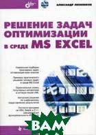 Решение задач оптимизации в среде MS Excel  Леоненков А.В. купить