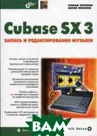 ������. Cubase SX 3: ������ � �������������� ������ (+ CD)  ������� �. ������