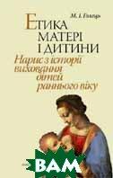 Етика матері і дитини: Нарис з історії виховання дітей раннього віку  М.І. Голець купить