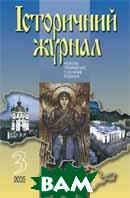 Історичний журнал № 3(21)/2005   купить
