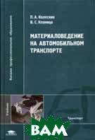 Материаловедение на автомобильном транспорте. 4-е издание  Колесник П.А., Кланица В.С. купить