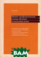 Медико-профилактические основы обучения и воспитания детей  Кучма В.Р. купить
