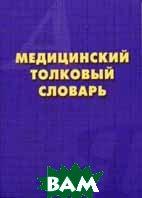 Медицинский толковый словарь. 4-е издание   купить