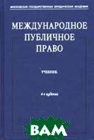 Международное публичное право. 5-е издание  Ануфриева Л.П., Бекяшев Д.К. купить