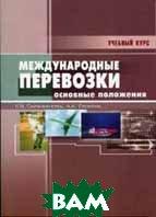 Международные  перевозки: Основные положения  Сарафанова Е.В. купить