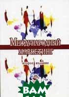 Международный маркетинг. 2-е издание  Негапетьянец Н.А. купить