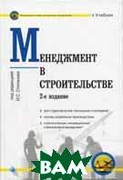 Менеджмент в строительстве: Учебное пособие  Под ред. Степанова И.С.  купить