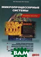 Микропроцессорные системы  Костров Б.В., Ручкин В.Н. купить