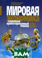 Мировая экономика: социально-ориентированный подход  Козловский В.В. купить