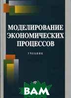 Моделирование экономических процессов  Грачева М.В. купить