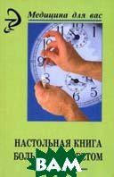 Настольная книга больных диабетом. 3-е издание  Брусенская И.В. купить